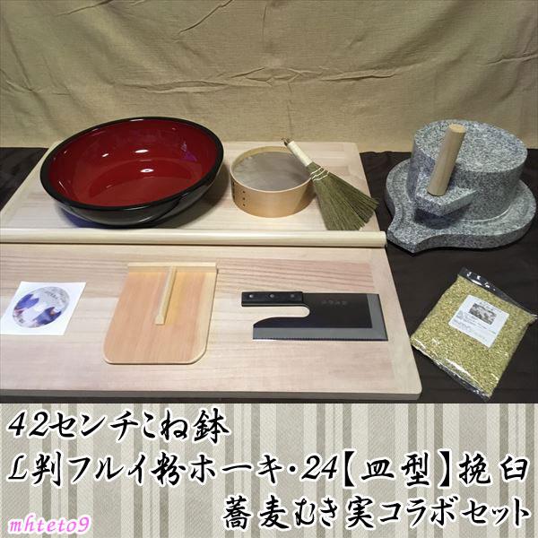 42センチこね鉢L判フルイ粉ホーキ 24【皿型】挽臼・蕎麦むき実コラボセット mhteto9