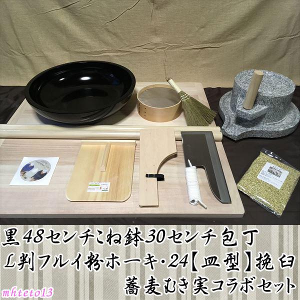 黒48センチこね鉢30センチ包丁L判フルイ粉ホーキ 24【皿型】挽臼・蕎麦むき実コラボセット mhteto13