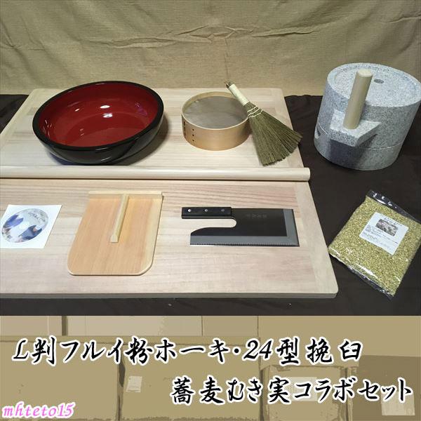 L判フルイ粉ホーキ 24型挽臼・蕎麦むき実コラボセット mhteto15