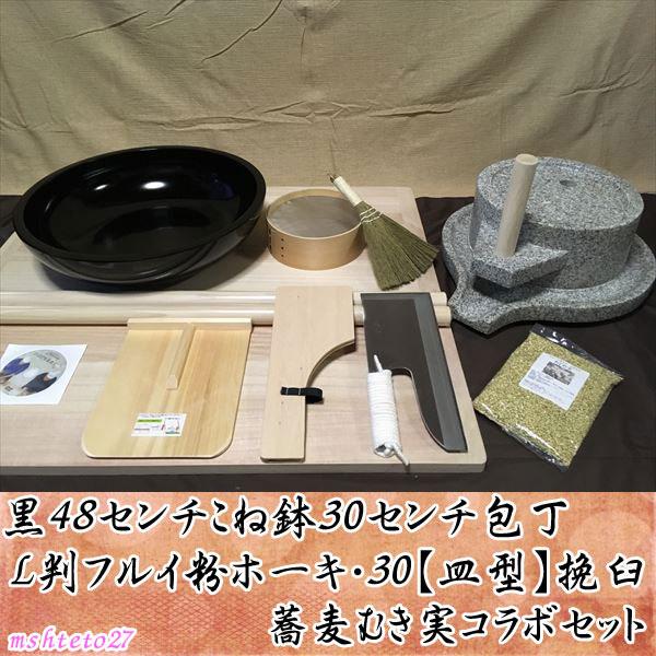 黒48センチこね鉢30センチ包丁L判フルイ粉ホーキ 30【皿型】挽臼・蕎麦むき実コラボセット mshteto27