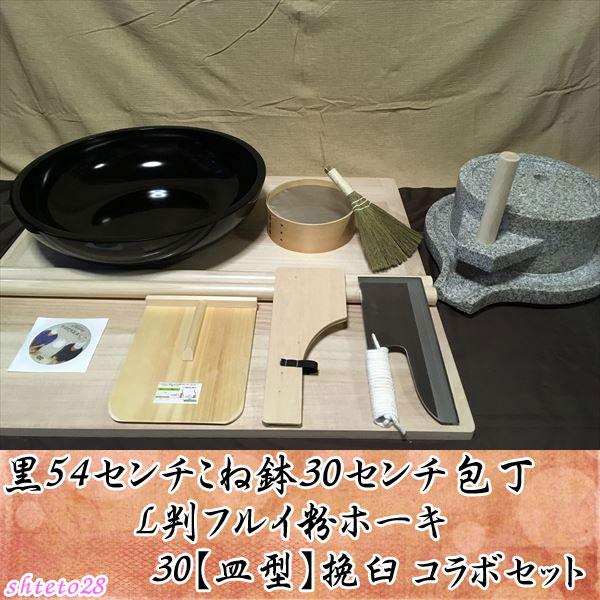 黒54センチこね鉢30センチ包丁L判フルイ粉ホーキ 30【皿型】挽臼コラボセット shteto28