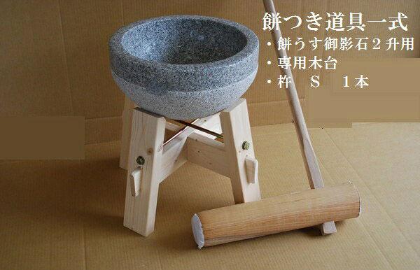 餅つきセット 御影石 鉢型二升用 専用木台・杵S オフィス木村it21