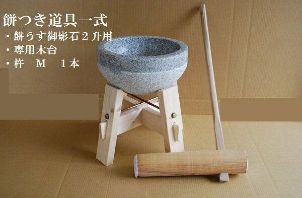 人気商品!! 餅つきセット 御影石 鉢型2升用 専用木台・杵M オフィス木村it21