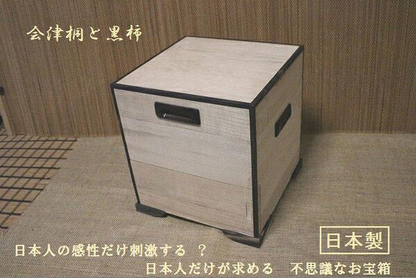 和桐の玉手箱
