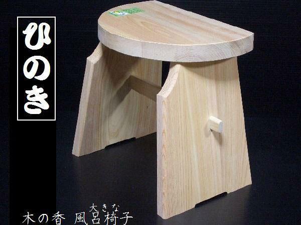 海外 ひのきの香 ひのき 風呂椅子 新作アイテム毎日更新 昭和ロマン
