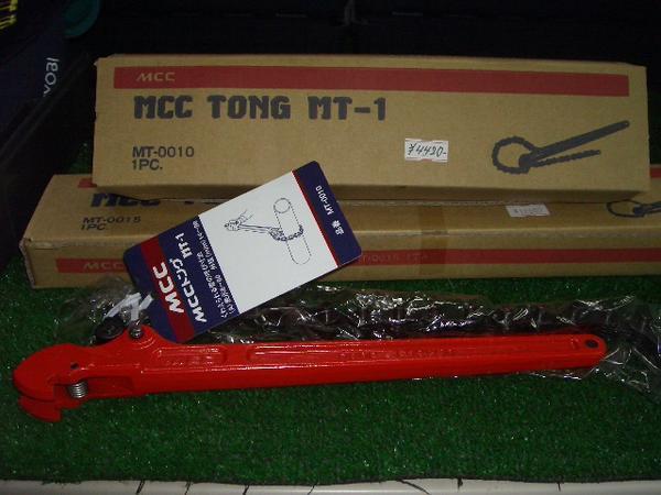 MCC トング MT-1.1/2 MT-0015 配管 設備 水道