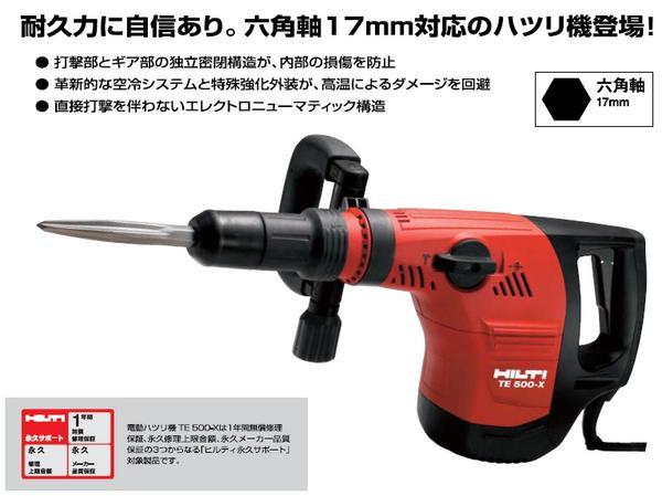 ヒルティ ブレーカー電動ハツリキハンマー TE500-X 六角軸 HILTI