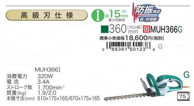 マキタ 生垣バリカン MUH355G 特殊コーティング刃仕様 350mm