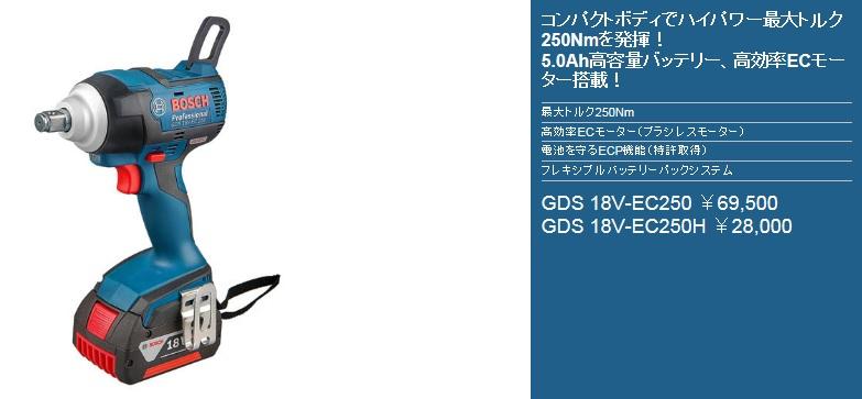 ボッシュ バッテリーインパクトレンチ GDS18V-EC250H  本体のみ