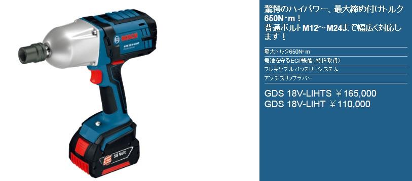ボッシュ バッテリーインパクトレンチ GDS18V-LIHTS型 フルセット