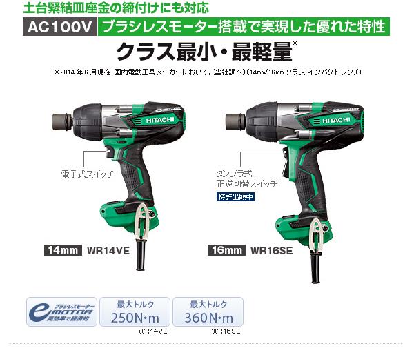 日立 14mm WR14VE インパクトレンチ 5mコード付 ケース付 HITACHI