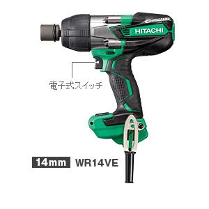 日立 14mm WR14VE(SC) インパクトレンチ 10mコード付 ケース付 HITACHI
