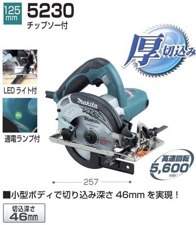 マキタ 125mm 電気マルノコ 5230 チップソー付 深切り