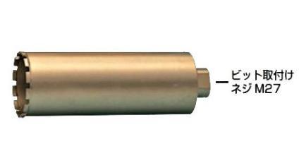 マキタ 湿式ダイヤモンドコアビット A-11689 薄刃一体型 DM120 DM122 DM172
