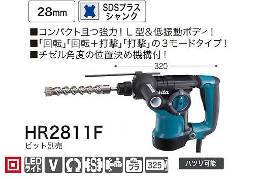 マキタ 28mm ハンマードリル HR2811F SDSプラス 3モード