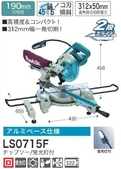 マキタ スライドマルノコ LS0715F 190mm アルミベース
