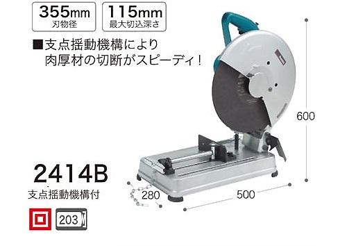 マキタ 355mm 切断機 2414B 14インチ