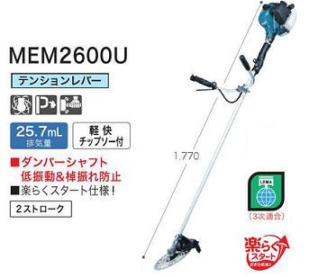 大型商品につき沖縄・離島発送不可 マキタ エンジン刈払機 MEM2600U Uハンドルタイプ