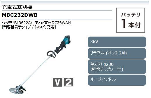 マキタ 充電式草刈機 MBC232DWB 36V 本体+バッテリ1個+充電器のセット