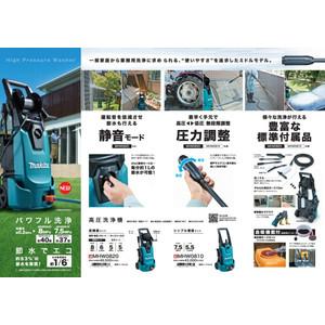 マキタ 高圧洗浄機(高機能タイプ 100V 50/60Hz共用 5mコード付き MHW0820