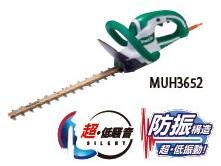 マキタ 100V 生垣バリカン MUH3652 刈込み幅360mm 上下刃駆動式 新・高級刃仕様
