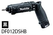 マキタ 7.2V 充電式ドライバドリル DF012DSHB 黒 1.5Ah セット