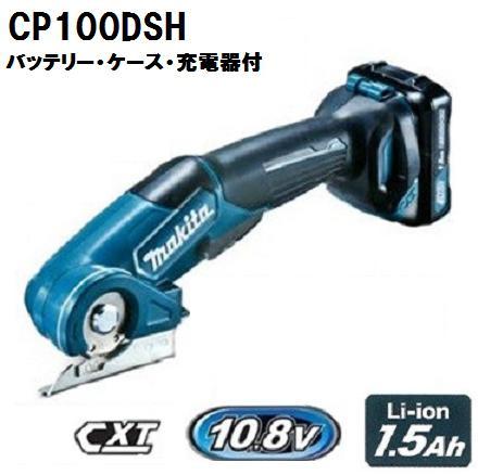マキタ 10.8V 充電式マルチカッタ CP100DSH セット