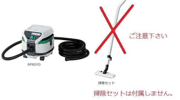 日立 集塵機 RP80YD 乾式専用 業務用掃除機 HITACHI
