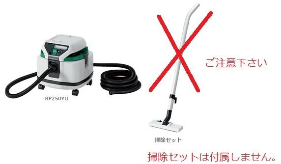 日立 集塵機 RP250YD 乾式専用 業務用掃除機  HITACHI