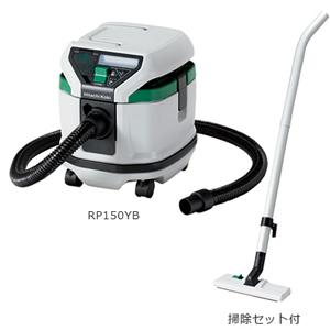 日立 集塵機 RP150YB 乾湿両用 業務用掃除機 HITACHI