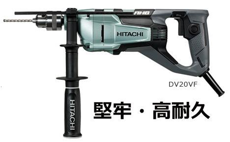 日立 HITACHI 振動ドリル DV20VF