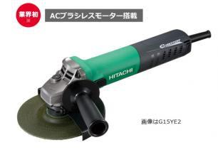 日立 ディスクグラインダ G13YE2 125mm