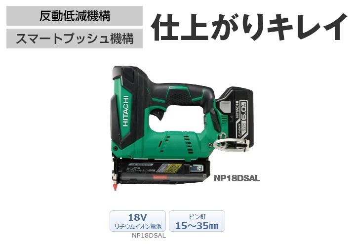 在庫限り!日立工機 18V コードレスピン釘打機 NP18DSAL(LYPK) 緑 6.0Ah セット