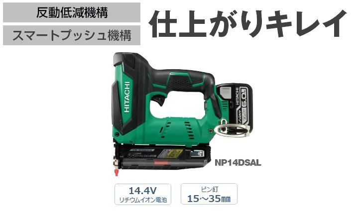 在庫限り!日立工機 14.4V コードレスピン釘打機 NP14DSAL(LYPK) 緑 6.0Ah セット