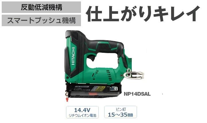 在庫限り!日立工機 14.4V コードレスピン釘打機 NP14DSAL(NK) 緑 本体+ケース