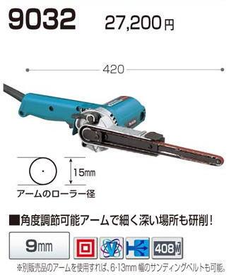 マキタ べルトサンダー 9032 9mm ベルトグラインダー