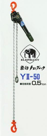 象印 チェンブロック Y2-50 0.5t 500kg 1.5m 強力レバーホイスト