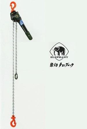 象印 チェンブロック Y2-25 0.25t 250kg 1.5m 強力レバーホイスト