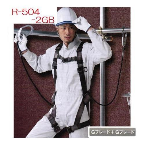 藤井電工 ツインランヤードハーネス R-504-2GB-BX 黒影 Gブレードハーネス ワンタッチバックル ベルト着脱可能 安全帯
