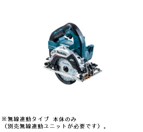 マキタ(makita) 充電式マルノコ無線連動 HS475DZ 本体のみ チップソー付 (バッテリ・充電器・ケース・無線連動ユニット・ダストノズルセット別売)
