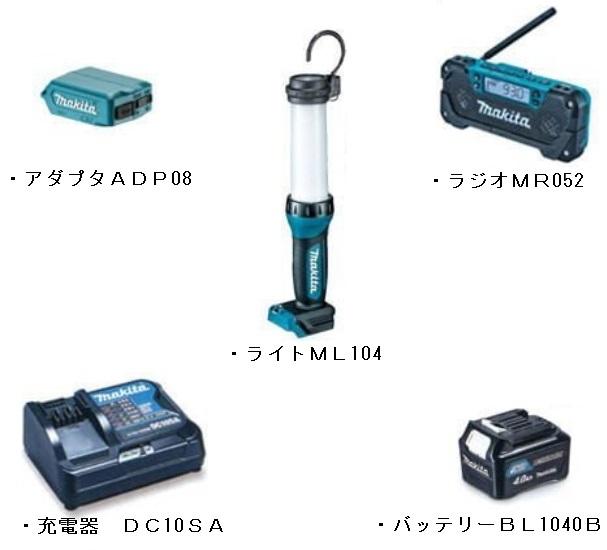 マキタ(makita) 防災用コンボキット CK1008 (充電式ライトML104・ラジオMR052・スマートフォン充電アダプタADP08・バッテリ1個BL1040B・充電器DC10SA)
