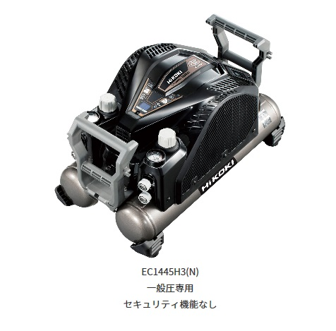 HiKOKI(旧日立工機)ハイコーキ 釘打機用エアコンプレッサ EC1445H3(N) 一般圧専用 常圧 セキュリティ機能無 タンク12L