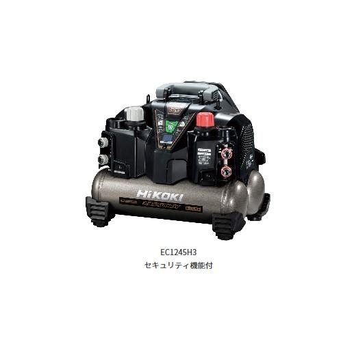 HiKOKI(旧日立工機)ハイコーキ 釘打機用エアコンプレッサ EC1245H3 高圧/一般圧 セキュリティ機能付 タンク8L