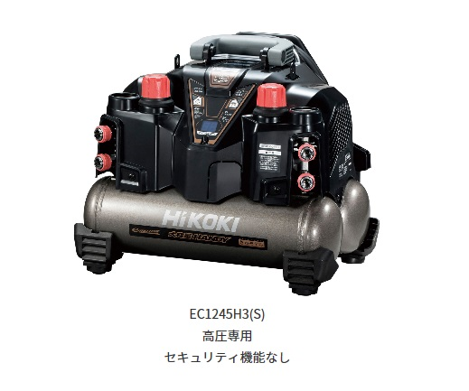 HiKOKI(旧日立工機)ハイコーキ 釘打機用エアコンプレッサ EC1245H3(S) 高圧専用 セキュリティ機能なし タンク8L