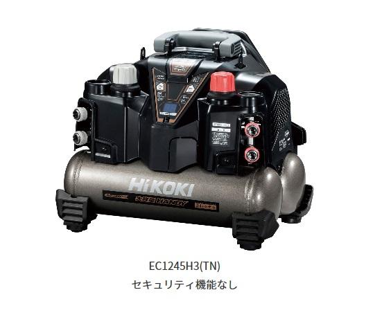 HiKOKI(旧日立工機)ハイコーキ 釘打機用エアコンプレッサ EC1245H3(TN) 高圧/一般圧 セキュリティ機能なし タンク8L