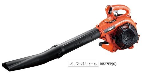 HiKOKI(ハイコーキ) エンジンブロワ RB27EP(S) バキューム機能付 かるがるスタート付 旧日立工機