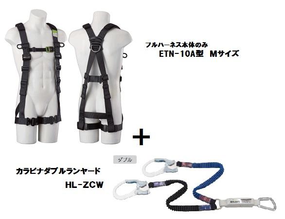 サンコータイタン Mサイズ フルハーネス安全帯 本体Mサイズ ETN-10A-M(胴ベルト無し新規規格対応品)+ダブルランヤード第一種 HL-ZCW 特別セット
