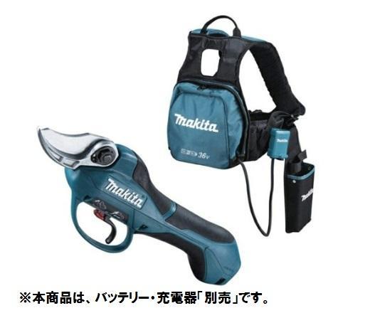 マキタ UP362DZ 充電式せん定ハサミ 本体のみ(充電器・バッテリ別売) makita