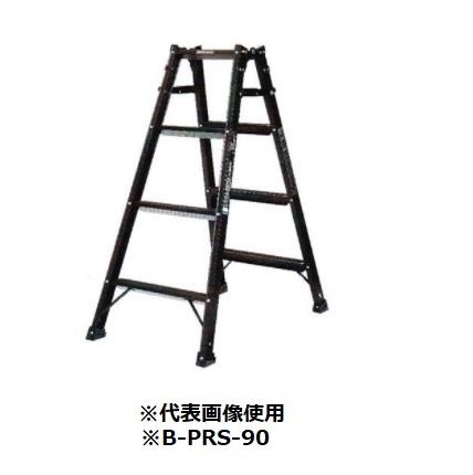 アルインコ BPRS-90 天板高さ82cm 全ステップに滑り止め付 (特別仕様) ブラック兼用脚立 黒 B-PRS-90