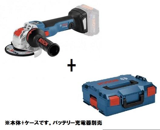 ボッシュ GWX18V-10SC5H 125mmコードレスディスクグラインダー 本体+ケース付 18V X-LOCKシステム専用 BOSCH